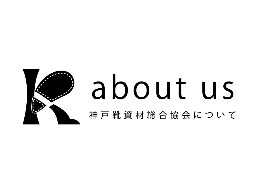 about us(神戸靴資材総合協会について)