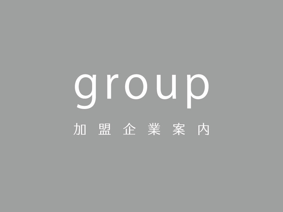 group(各企業案内)